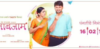 Gulabjam Marathi Movie