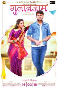 Gulabjam Marathi Movie Poster