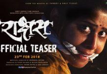 Raakshas Marathi Movie Teaser