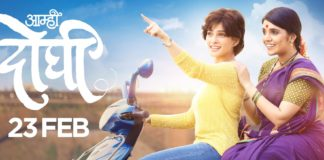 Aamhi Doghi Marathi Movie