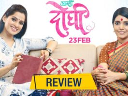 Aamhi Doghi Marathi Movie Review
