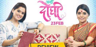 Aamhi Doghi Marathi Movie Review
