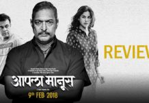 Aapala Manus Marathi Movie Review