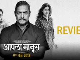 Aapala Manus Marathi Movie Review