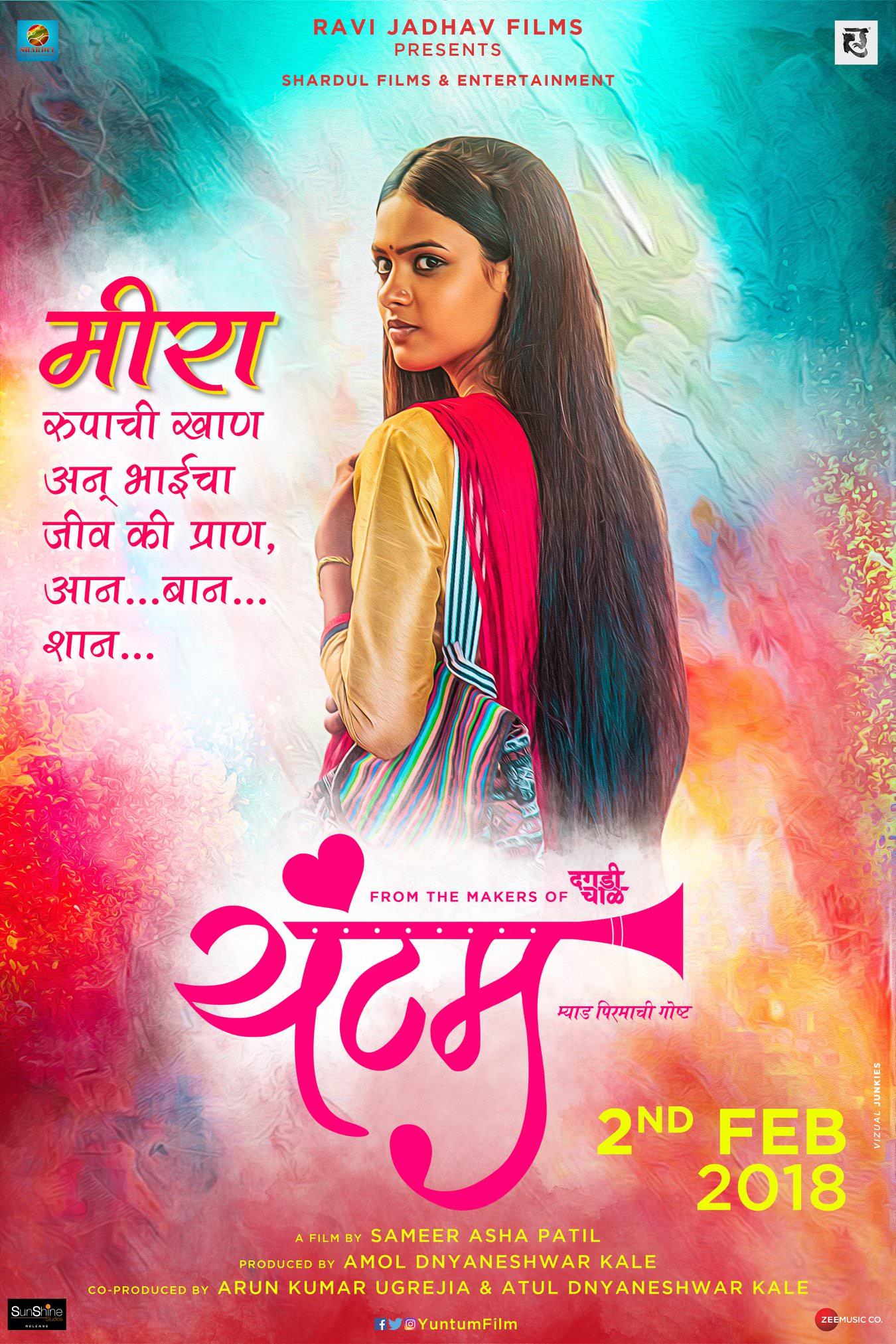 yuntum 2018 marathi movie cast photos trailer release