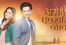 Aseka Ekada Vhave Marathi Movie