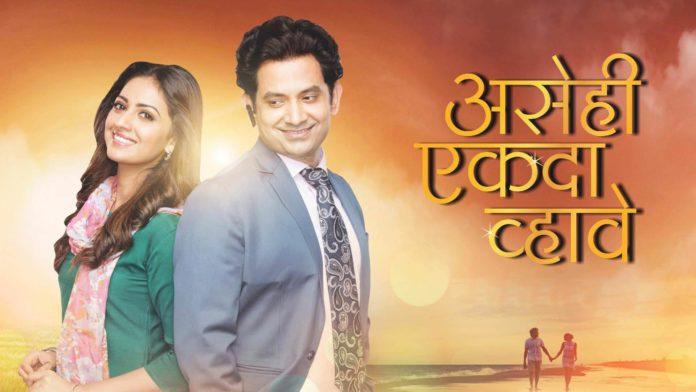 Aseka Ekada Vhave Marathi Movie