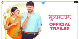 Gulabjaam Marathi movie trailer