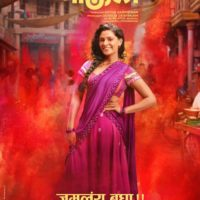Renuka in Mauli Marathi Movie