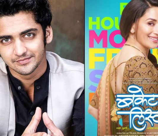 Sumedh Mudgalkar to Share Screen Space with Madhuri Dixit in Bucket List