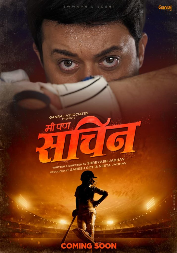 Swapnil Joshi Upcoming Marathi movie 'Me Pan Sachin' Poster