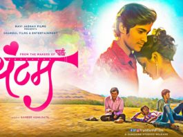 Yuntum Marathi Movie