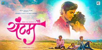 Yuntum Marathi Movie