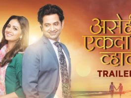 Aseka Ekda Vhame Marathi Movie Trailer Umesh kamat Tejashri Pradhan