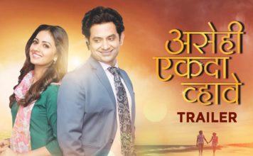 Aseka Ekda Vhame Marathi Movie Trailer Umesh kamat Tejashri Pradhan