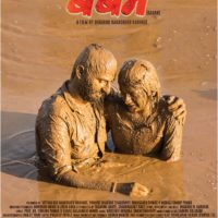 Baban marathi movie Poster