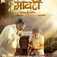 Gavathi Marathi Movie Poster