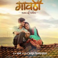 Gavthi Marathi Movie Poster
