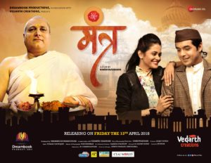 Mantra Marathi Movie