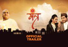 Mantra Marathi Movie Trailer