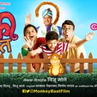 Monkey Baat Marathi Movie Trailers