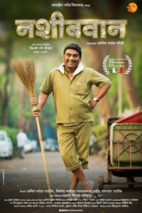 Nashibvaan Marathi movie Poster - Bhau kadam