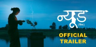 Nude Marathi Movie Trailer