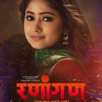 Pranali Ghogare As Sanika - Ranangan Movie