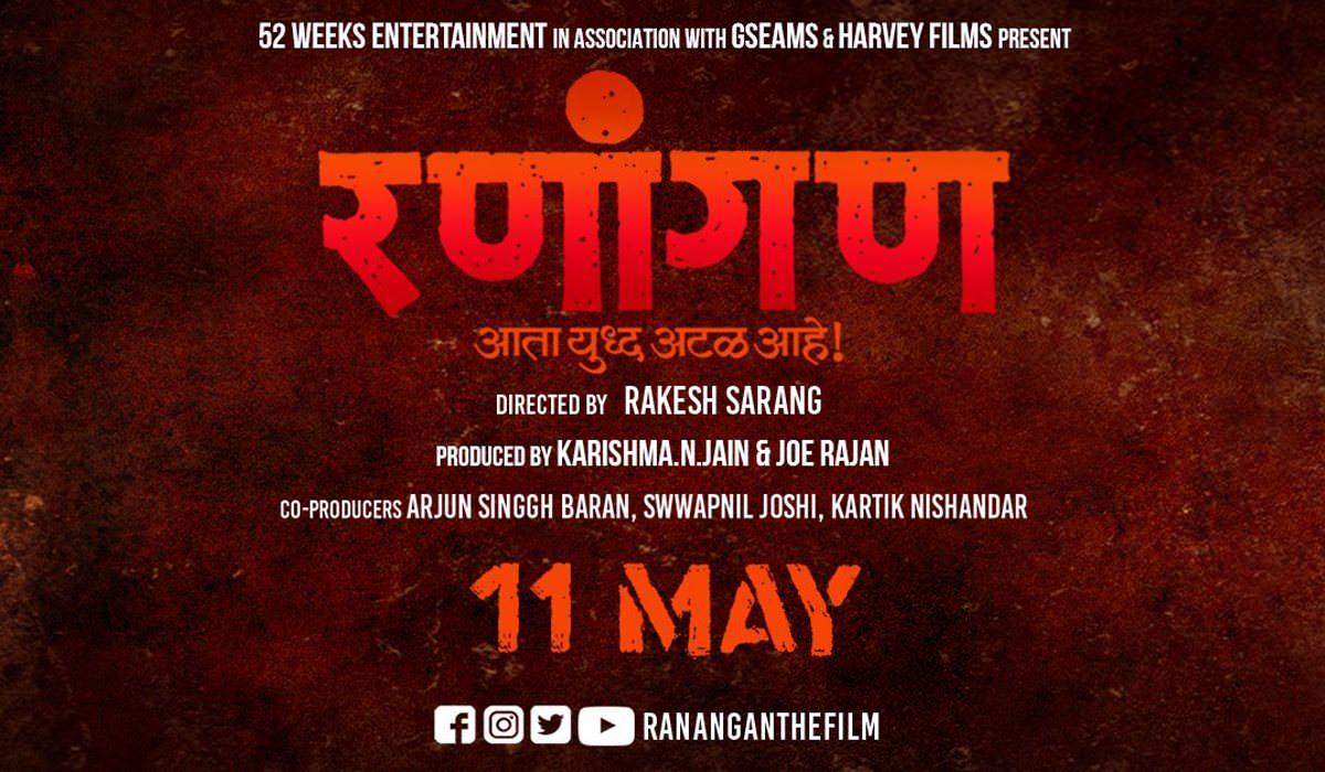 Marathi Movies 2019 List - 0425