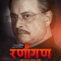Sachin Pilgaonkar - Ranangan marathi movie