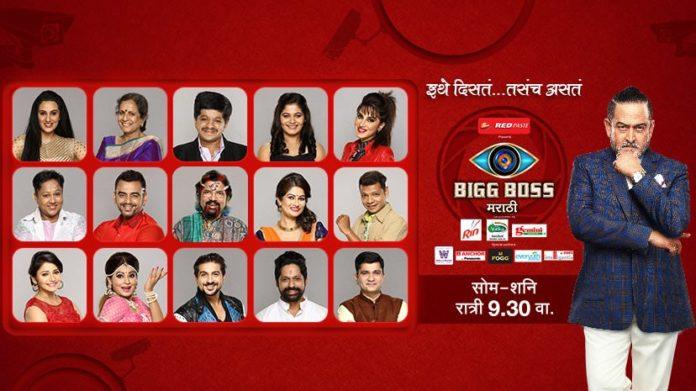 Big Boss Marathi Contestant Participan Actors Actress List