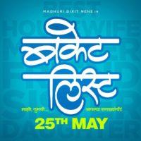 Bucket List Marathi Movie Poster