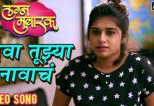 Deva Tujhya Navacha Song Lagn Mubarak