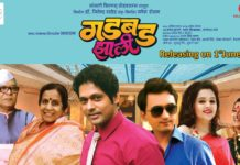 Gadbad Jhali Marathi Movie