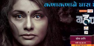 Grahan Zee Marathi Serial