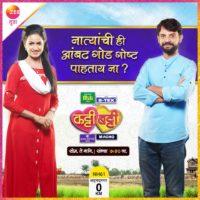Katti Batti Marathi tv Serial