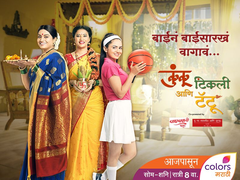 Kunku Tikali Ani Tattoo Colors Marathi Serial Cast Wiki