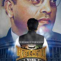 Mahasatta 2035 Marathi Movie Teaser