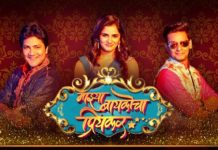 Majhya Baikocha Priyakar Marathi Movie