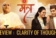 Mantra Marathi Movie Review