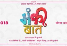 Monkey Baat Marathi Movie