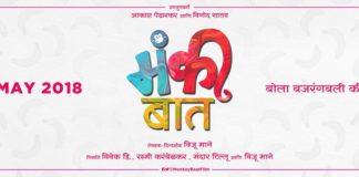 Monkey Baat Marathi Movie