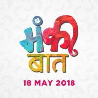 Monkey Baat Marathi Movie Poster