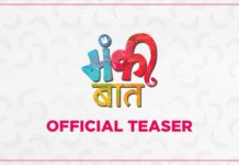 Monkey Baat Marathi Movie Teaser