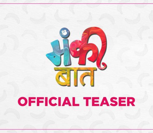 Monkey Baat Marathi Movie Teaser