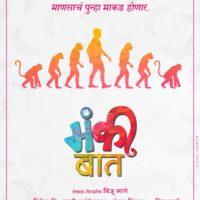 Monkey Baat Marati Move Teaser