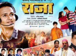 Raja Marathi Movie
