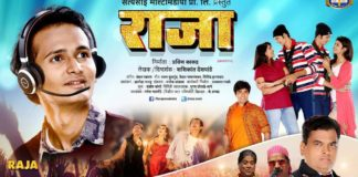 Raja Marathi Movie
