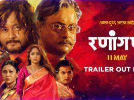 Ranangan marathi Movie Trailer