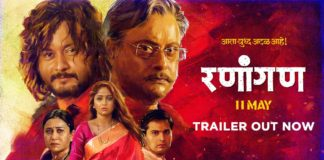 Ranangan marathi Movie Trailer